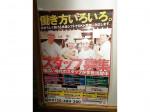 丸亀製麺イオンモール草津店