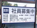 三和シヤッター工業(株) 東京南メンテサービスセンター