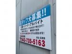 朝日新聞サービスアンカー 鶴川南部