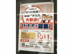 ココカラファイン 小田急マルシェ大和店