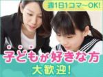 株式会社学研エル・スタッフィング 鶴見エリア(集団&個別(日給))
