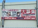 ENEOS アルプス中京(株) Sポート岐阜東SS