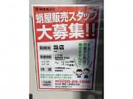 蛸屋菓子店カスミ藤塚店