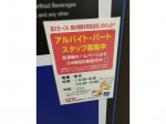 志津屋 近鉄丹波橋店