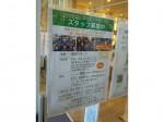 INOBUN(イノブン) 草津エイスクエア店