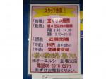 長吉イオンチャンスセンター
