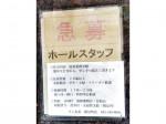 すし魚游 横浜鶴屋町店