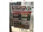 セブン-イレブン 藤枝大洲2丁目店