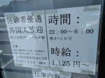 セブン-イレブン 戸田市役所南通り店