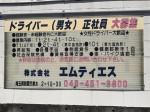 株式会社エムティエス 志木営業所