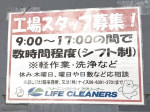 (株)ナイス/淀川工場