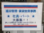 MAST 有限会社スズショウハウジング南流山店