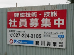 鵜川興業(株) 上佐鳥リサイクル工場