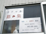 デイサービスセンター椿保谷
