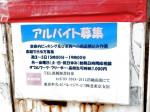 東京キリンビバレッジサービス(株) 北東京支店