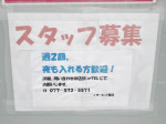 J-サーキット堅田