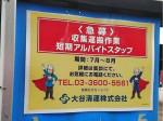 大谷清運株式会社