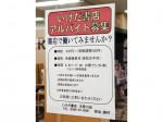 いけだ書店 木曽川店