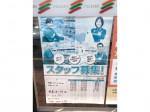 セブン-イレブン 朝霞三原5丁目店