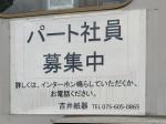 有限会社 吉井紙器