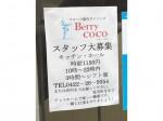 吉祥寺 Berry coco(ベリーココ)