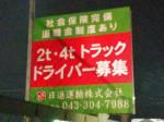 日進運輸株式会社 千葉(営)