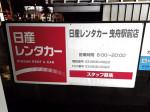 日産レンタカー 曳舟駅前店