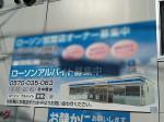 ローソン 豊田三軒町店