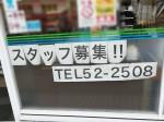 ファミリーマート 奈良鶴舞東町店