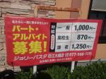 ジョリーパスタ 近江大橋店