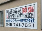 真金タクシー(株)