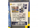 マツモトキヨシ ニッケパークタウン店