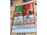 目利きの銀次 京橋北口駅前店