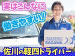 佐川急便株式会社 東大阪営業所(軽四)
