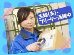 佐川急便株式会社 広島営業所(仕分け)