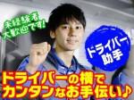 佐川急便株式会社 横浜鶴見営業所(ドライバー助手)