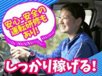 佐川急便株式会社 宇部営業所(軽四ドライバー)