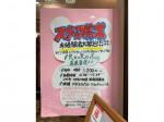 Re.Ra.Ku(リラク) さがみ野相鉄ライフ店