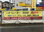 株式会社 オートレント 川崎リースセンター