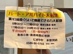 にがりや アピタ木曽川店