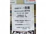 ENEOS 羽島正木町SS (株)岩正商店
