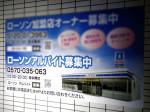 ローソン 豊田井上町店