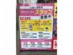 キッチンオリジン 市営片倉町店