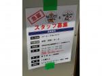 カラオケ WOOPY(ウーピー)
