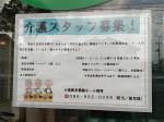 小規模多機能ホーム福寿/シルバーピアーズ愛/株式会社ピアーズ 本社/ほか
