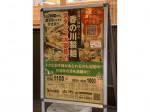香の川製麺 古市店