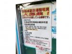 一般財団法人横浜市交通安全協会(東神奈川駅西口自転車駐車場)