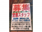 ハウスゲート 新大阪店