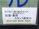 西濃運輸 ビジネスセンター 西蒲田店