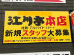江川亭 小金井本店